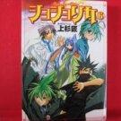 Shyo Shyo Rika #6 Manga Japanese / UESUGI Takumi