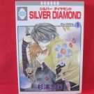 Silver Diamond #1 Manga/ Shiho Sugiura