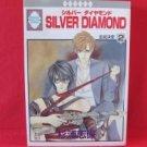 Silver Diamond #2 Manga/ Shiho Sugiura
