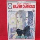 Silver Diamond #8 Manga/ Shiho Sugiura