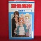 Skyblue Shore #1 Manga Japanese / YAMADA Nanpei