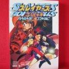 Slayers Gorgeous Full Color Manga Japanese