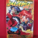 Slayers Special #4 Manga Japanese / TOMII Ootsuka, KANZAKA Hajime