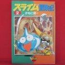 Slime Boukenki #2 Manga Japanese / KANEKO Osamu