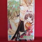 Slow-Up My Girl Manga Japanese / Watayuki Shokora