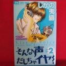 Sonna Koe Dashicha Iya! #2 Manga Japanese / SHIGANO Iori