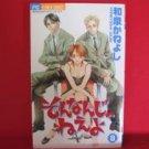 Sonnan ja nee yo #8 Manga Japanese / IZUMI Kaneyoshi