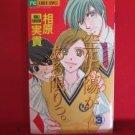Sora ni Taiyou ga Aru Kagiri #3 Manga Japanese / AIHARA Miki