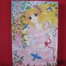 Sora no Aru Basho Manga Japanese / KOYAMA Yuki