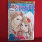 Sora no Drop - Kimi ga Kuretamono Manga Japanese / MATSUO Shiyori