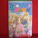 Sora no Mannaka #3 Manga Japanese / KAMURA Yoko
