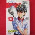 Sora no Subaru #13 Manga Japanese / MOTOSHIMA Yukihisa