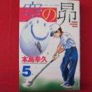 Sora no Subaru #5 Manga Japanese / MOTOSHIMA Yukihisa