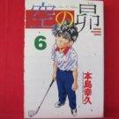 Sora no Subaru #6 Manga Japanese / MOTOSHIMA Yukihisa