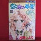 Sora to Umi no Aida #3 Manga Japanese / MATSUO Shiyori