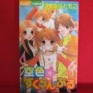 Sorairo Scramble #3 Manga Japanese / NISHIMURA Tomoko