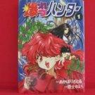 Sorcerer Hunters #1 Manga Japanese / AKAHORI Satoru, OMISHI Rei