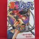Sorcerer Hunters #2 Manga Japanese / AKAHORI Satoru, OMISHI Rei