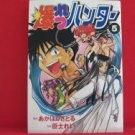 Sorcerer Hunters #5 Manga Japanese / AKAHORI Satoru, OMISHI Rei
