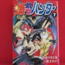 Sorcerer Hunters #7 Manga Japanese / AKAHORI Satoru, OMISHI Rei