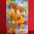 Sotsugyou Scramble Manga Japanese / NISHIMURA Tomoko