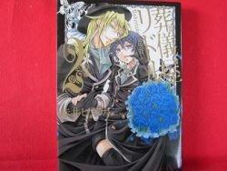 Sougiya Riddle #2 Manga Japanese / AKAI Higasa