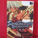 Soul Gadget Radiant #1 Manga Japanese / OHMORI Aoi