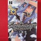 Soul Gadget Radiant #2 Manga Japanese / OHMORI Aoi