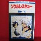 Soul Rescue #1 Manga Japanese / KANNO Aya