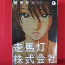 Soumatou Kabushikigaisha #1 Manga Japanese / SUGAWARA Keita