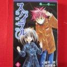 Spiral Bonds of Reasoning #4 Manga Japanese / SHIRODAIRA Kyou, MIZUNO Eita