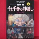 Spirited Away #2 Full Color Manga Japanese / Hayao Miyazaki