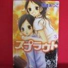 Sprout #3 Manga Japanese / NANBA Atsuko