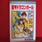 St. Dragon Girl #3 Manga Japanese / MATSUMOTO Natsumi