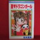St. Dragon Girl #4 Manga Japanese / MATSUMOTO Natsumi