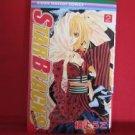 Star Blacks #2 Manga Japanese / MAKI Youko