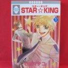 STAR KING #1 Manga Japanese / Machiko Sugihara