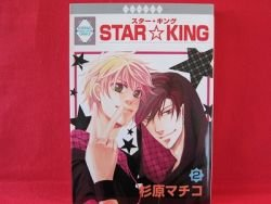 STAR KING #2 Manga Japanese / Machiko Sugihara