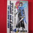 Star Ocean: The Second Story #4 Manga Japanese / AZUMA Mayumi