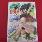 Steal Girls Manga Japanese / CHIZAKYA