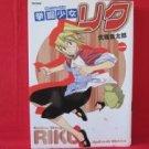 Steel Fist Riku #1 Manga Japanese / NISHINO Jyutaroh