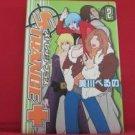 Strange Plus #2 Manga Japanese / MIKAWA Verno