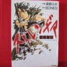 Stranger - Mukou Hadan Manga Japanese / BONES, RINNO Miki