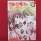 Strawberry Shake Sweet #1 Manga Japanese / HAYASHIYA Shizuru