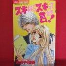 Suki nara Sukitte Ie yo Manga Japanese / OHYA Kazumi