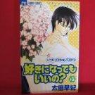 Suki ni Natte mo Ii no? #3 Manga Japanese / OOTA Saki