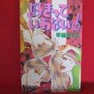 Sukitte Iwanai Manga Japanese / WASEDA Chie