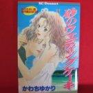 Suna no Wedding Cake Manga Japanese / KAWACHI Yukari