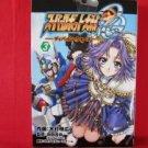 Super Robot Taisen OG Divine Wars #3 Manga Japanese / KIMURA Akihiro, SR Produce Team