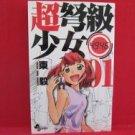 Super-Dreadnought Girl 4946 #1 Manga Japanese / AZUMA Takeshi